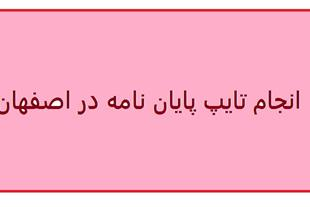انجام تایپ پایان نامه در اصفهان