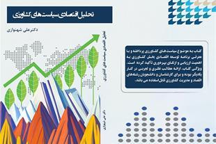تحلیل اقتصادی سیاست های کشاورزی - 1
