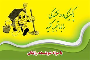 نظافت منزل با کمترین هزینه و بهترین کیفیت