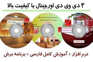 نرم افزار طراحی کابینت 3 بعدی + آموزش کامل فارسی