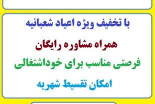 آموزش خیاطی و طراحی در تبریز