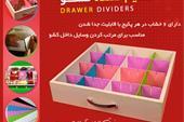 تقسیم کننده کشو 2عدد Drawer Dividers