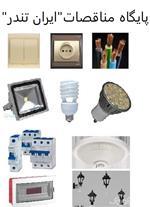 مناقصه های لوازم روشنایی (لامپ، پرژکتور و ...)