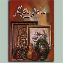 کتاب نماهای ماندگار خانم امیریان