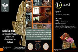 فروش سنگ ساختمانی - سنگ آنتیک و سنگ مزاری