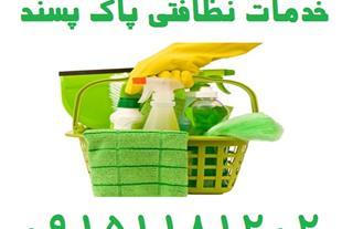 خدمات نظافتی در مشهد - خدمات نظافتی پاک پسند