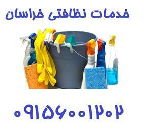 شستشوی موکت ، قالی ، مبل ، نظافت ساختمان خراسان - 1