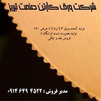 شرکت کارتن مهر تبریز - 1