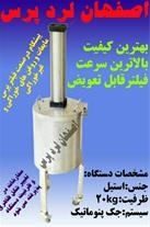 دستگاه روغن کشی - اصفهان لرد پرس