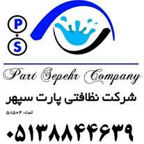 شرکت نظافتی پارت سپهر ( نظافت p.s )