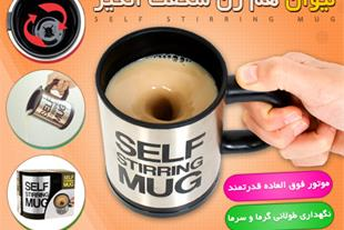لیوان همزن Self Stirring Mug