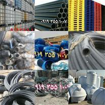 ضایعات پلی اتیلن - پی وی سی - پلاستیک و تانکر