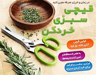 قیچی سبزی خردکن - 1