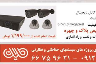 فروش و نصب دوربین های مداربسته IP