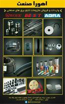 واردات و فروش ملزومات تابلو برق صنعتی
