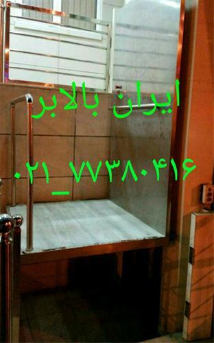 فروش بالابر خانگی برقی با قیمت مناسب - بالابرفروش بالابر خانگی برقی با قیمت مناسب - بالابر. Loading image ...