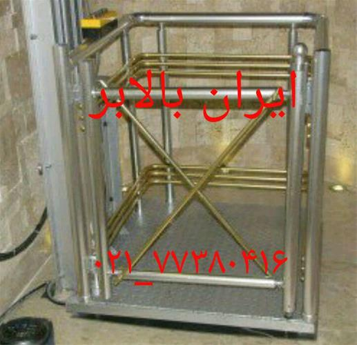 فروش بالابر خانگی برقی با قیمت مناسب - بالابرLoading image; فروش بالابر خانگی برقی با قیمت مناسب - 1; Loading image;  Loading image ...