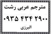 ترجمه متون عربی و تدریس خصوصی عربی در رشت و تهران