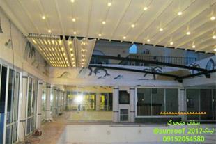 سایبان و سقف متحرک (برقی و دستی)