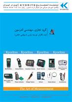یونی دیتای ایران - تجهیزات تابلو برق صنعتی