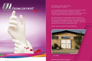فروش دستکش لاتکس - ملزومات مصرفی پزشکی