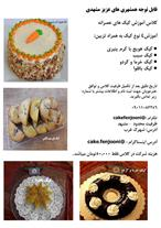 کلاس آموزش کیک عصرانه - 1