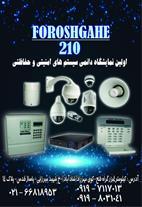 فروش ، طراحی ، اجرا و نصب سیستم های ایمنی و حفاظتی