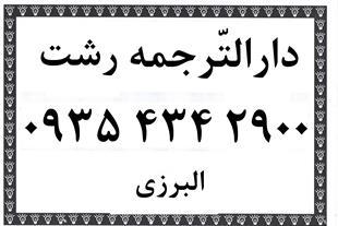 تدریس خصوصی عربی و ترجمه متون عربی در رشت
