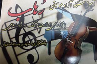 آموزشگاه آزاد موسیقی رهاب