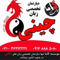 آموزش تدریس زبان چینی در یزد