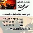 موسسه حقوقی محمدزاده