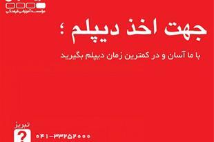 اخذ دیپلم (در تبریز ) با آسان ترین وجه و در کمترین