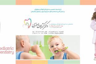 متخصص دندانپزشکى کودکان و نوجوانان