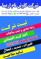 فروش رتبه راه و ابنیه - رتبه آماده راه و ابنیه