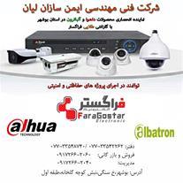 نمایندگی انحصاری دوربین های داهوا در استان بوشهر - 1