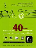اینترنت با خیال راحت - سرعت تا 40 مگابایت بر ثانیه
