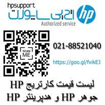 کارتریج - HPSupport