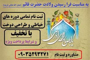 ثبت نام ویژه اموزش خیاطی و طراحی دوخت تبریز