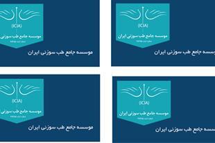 مرکز تخصصی طب سوزنی فرمانیه