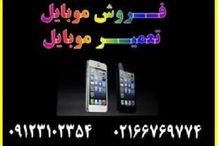 فروش موبایل ، تعمیر موبایل ، خرید موبایل و تبلت
