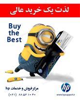 فروش فوری و محدود کارتریج HP