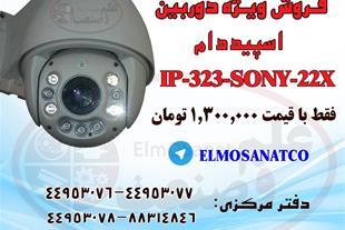 فروش ویژه دوربین مدار بسته اسپید دام