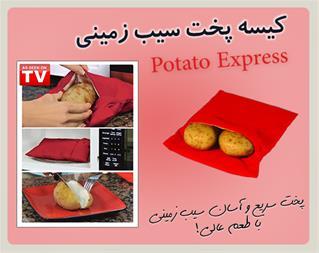 کیسه پخت سیب زمینی Potato express bag - 1