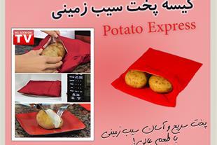 کیسه پخت سیب زمینی Potato express bag