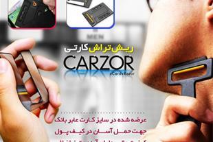 ریش تراش کارتی Carzor