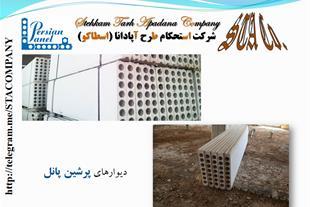 تولید و اجرای دیوارهای نوین سبک و مقاوم پرشین پانل