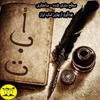 آموزش تضمینی مکالمه عربی در مشهد