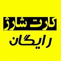 فروش شارژ ایرانسل