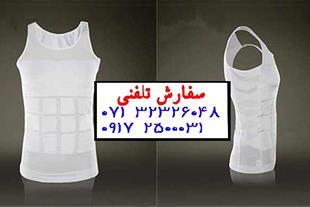 خرید گن لاغری مردانه در شیراز