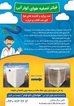 فروش فیلتر تصفیه هوای کولر آبی